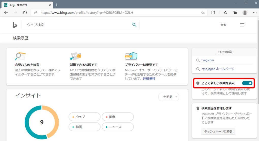 msn_bing_検索履歴_ここで新しい検索を表示