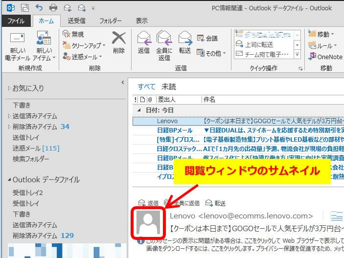 Outlook_サムネイル