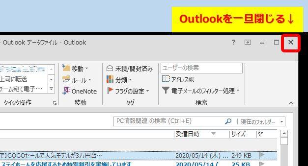 Outlook_アプリを閉じる