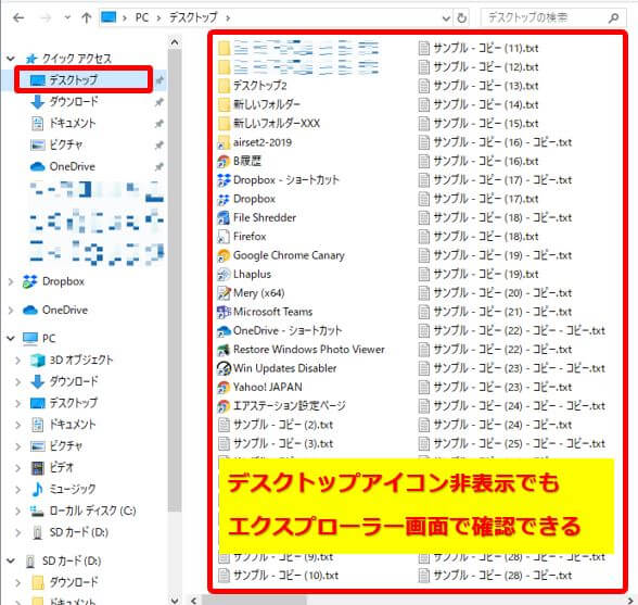 Windows10_デスクトップアイコンをエクスプローラーで確認