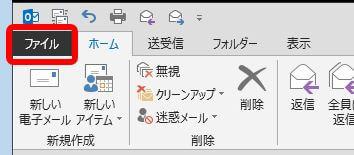 Outlook_ファイルをクリック