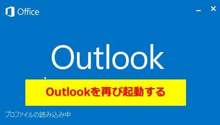 Outlook_再度起動する