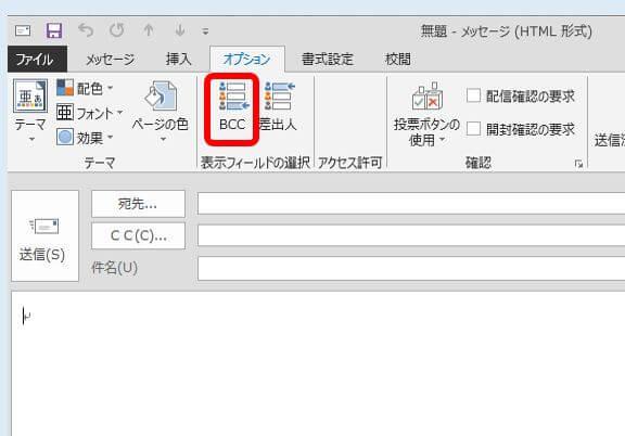 Outlook_オプションのBCCをクリック