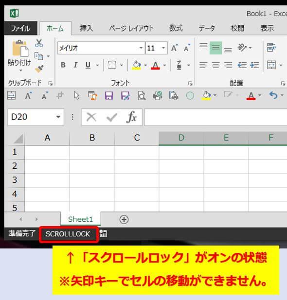 Excel_スクロールロックの状態
