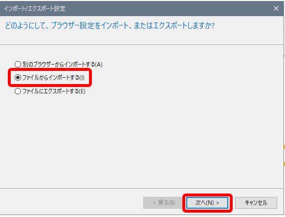 IEでファイルからインポートする