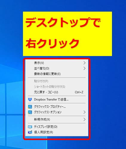 Windows10_デスクトップで右クリック