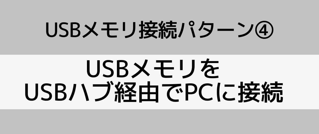 USBメモリをUSBハブ経由でPCに接続