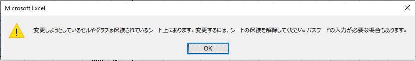 Excel_変更しようとしているセルやグラフは保護されているシート上にありますの警告メッセージ