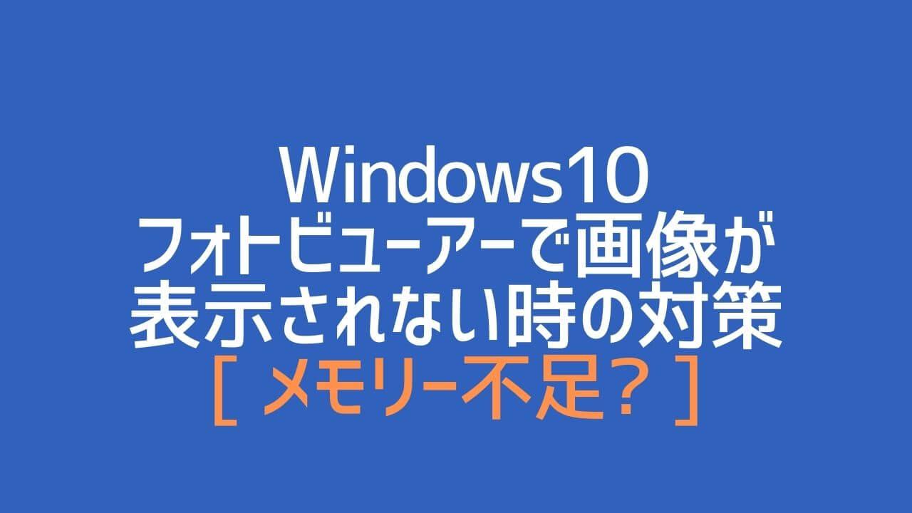Windows10_フォトビューアーで画像が表示されない時の対策