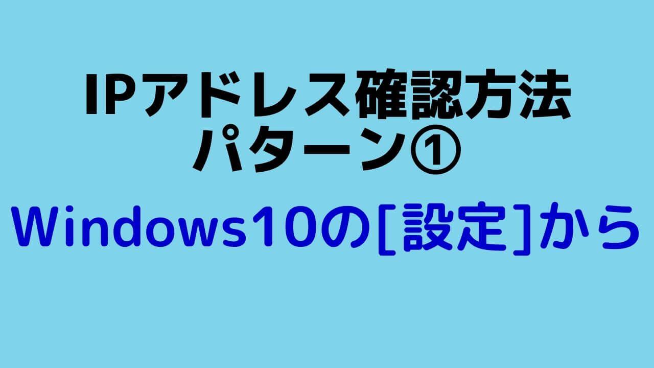IP確認パターン(1)_Windows10の設定から