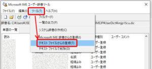 Windows10_ユーザー辞書ツールのテキストファイルからの登録