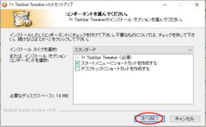 7+ Taskbar Tweakerのインストール_コンポーネントの選択で次へ