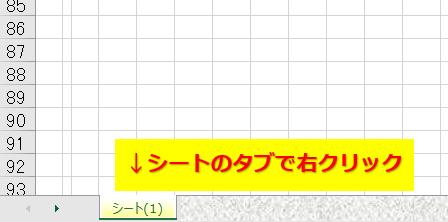 Excel_シートの上で右クリック