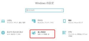 Windowsの設定_個人用設定