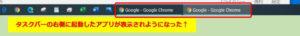 7+ Taskbar Tweaker導入後のアプリ起動表示