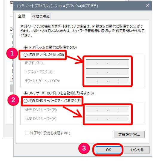 Windows10_ネットワークアダプターのIPv4のIPアドレスを変更する