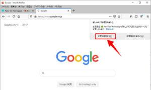 FF_Googleの新しいタブで変更を維持する