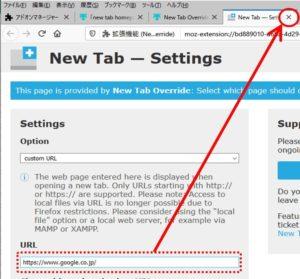 FF_New Tab Overrideの設定ページタブを閉じる