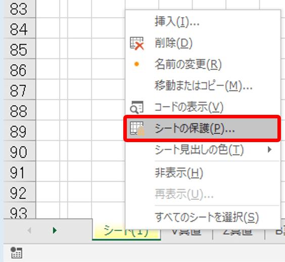 Excel_シートの保護をクリック