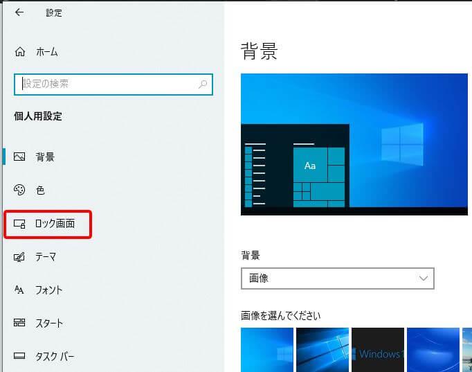 Windowsの設定_ロック画面を選択