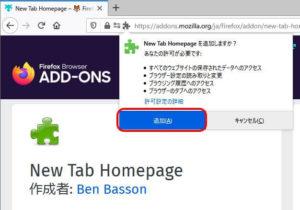 FF_アドオン_New Tab Homepageの追加しますか