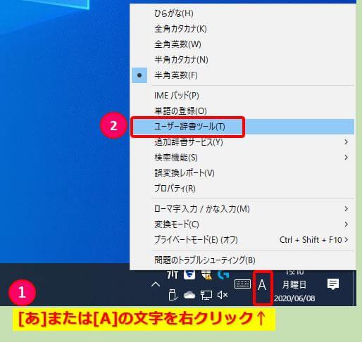 Windows10_ユーザー辞書ツールの起動