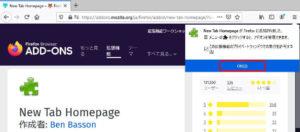 FF_アドオン_New Tab Homepageが追加されました