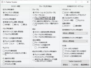 7+ Taskbar Tweakerの設定画面