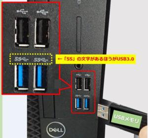 USBメモリをPCに接続する