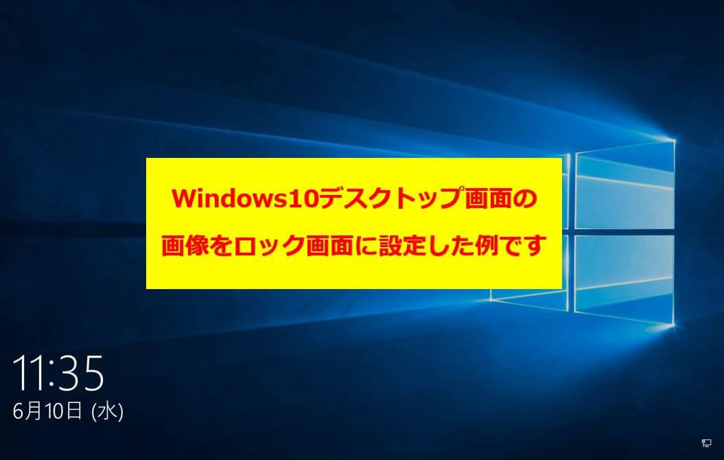Windowsの設定_ロック画面の例
