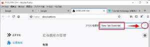 FF_アドオン_New Tab Overrideの検索