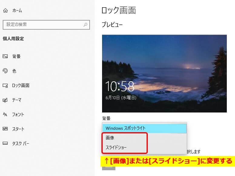Windowsの設定_背景を変更する