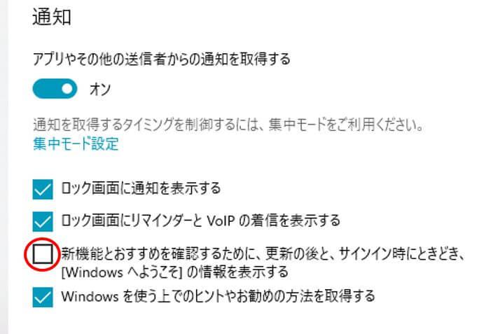 Windowsへようこその通知の解除後