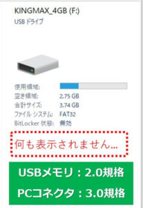 Win10_詳細ウィンドウ_USBメモリ2.0_PCコネクタ3.0で接続