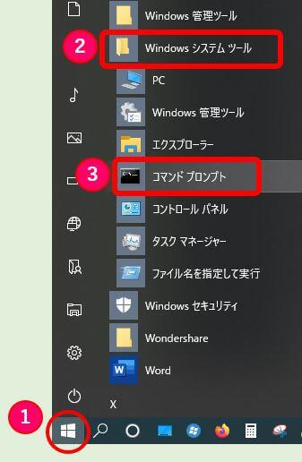 Windows10_コマンドプロンプトの起動