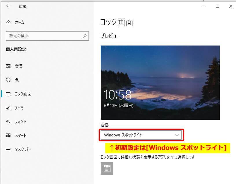 Windowsの設定_背景の初期設定はスポットライト