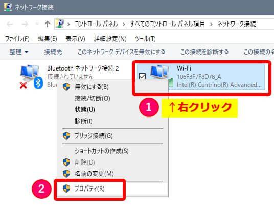 Windows10_ネットワークアダプターのプロパティを開く