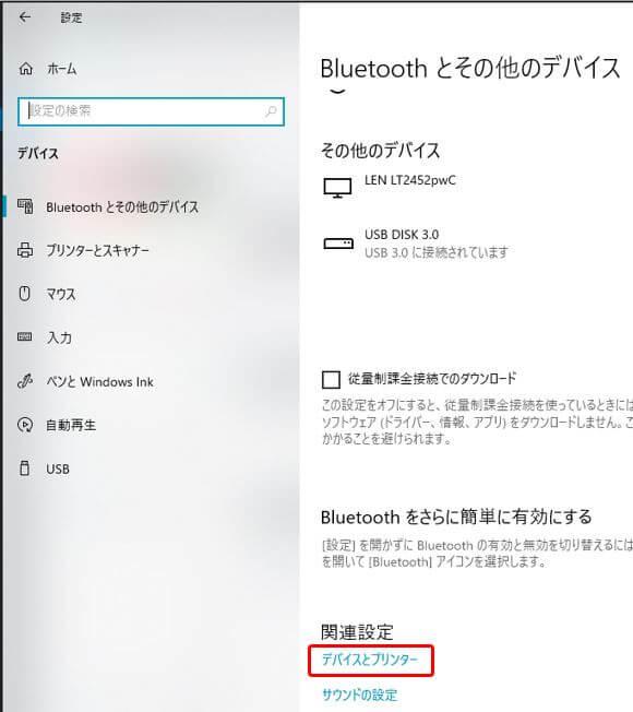 Windowsの設定_関連設定のデバイスとプリンター