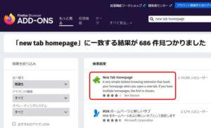 FF_アドオン_New Tab Homepageの検索結果
