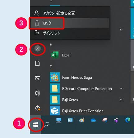 Windowsの設定_ロック画面にする手順