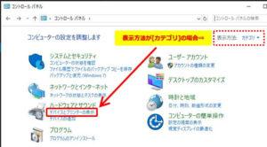 Windowsの設定_カテゴリ表示のデバイスとプリンター