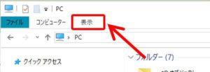 Win10_エクスプローラー画面の表示タブ
