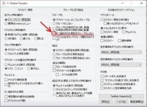 7+ Taskbar Tweakerの設定_グループ化しないを有効にする