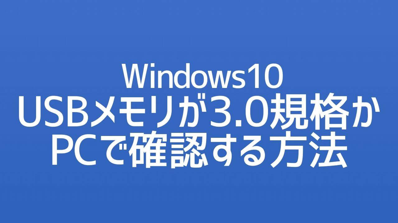 Windows10_USBメモリが3.0規格かPCで確認する方法