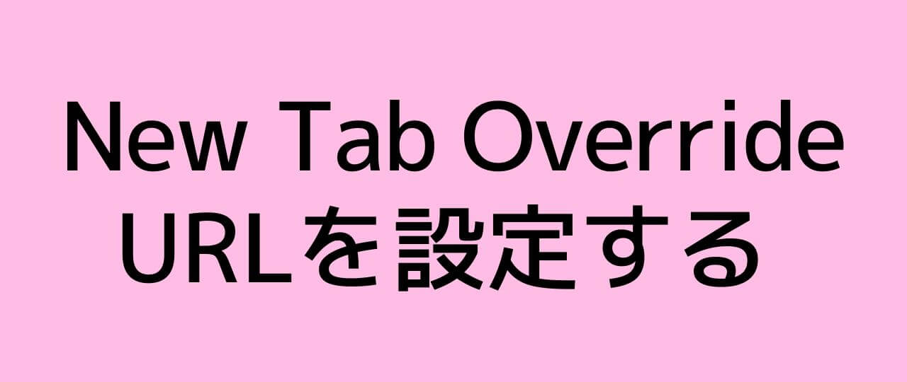New Tab Override_URLを設定する