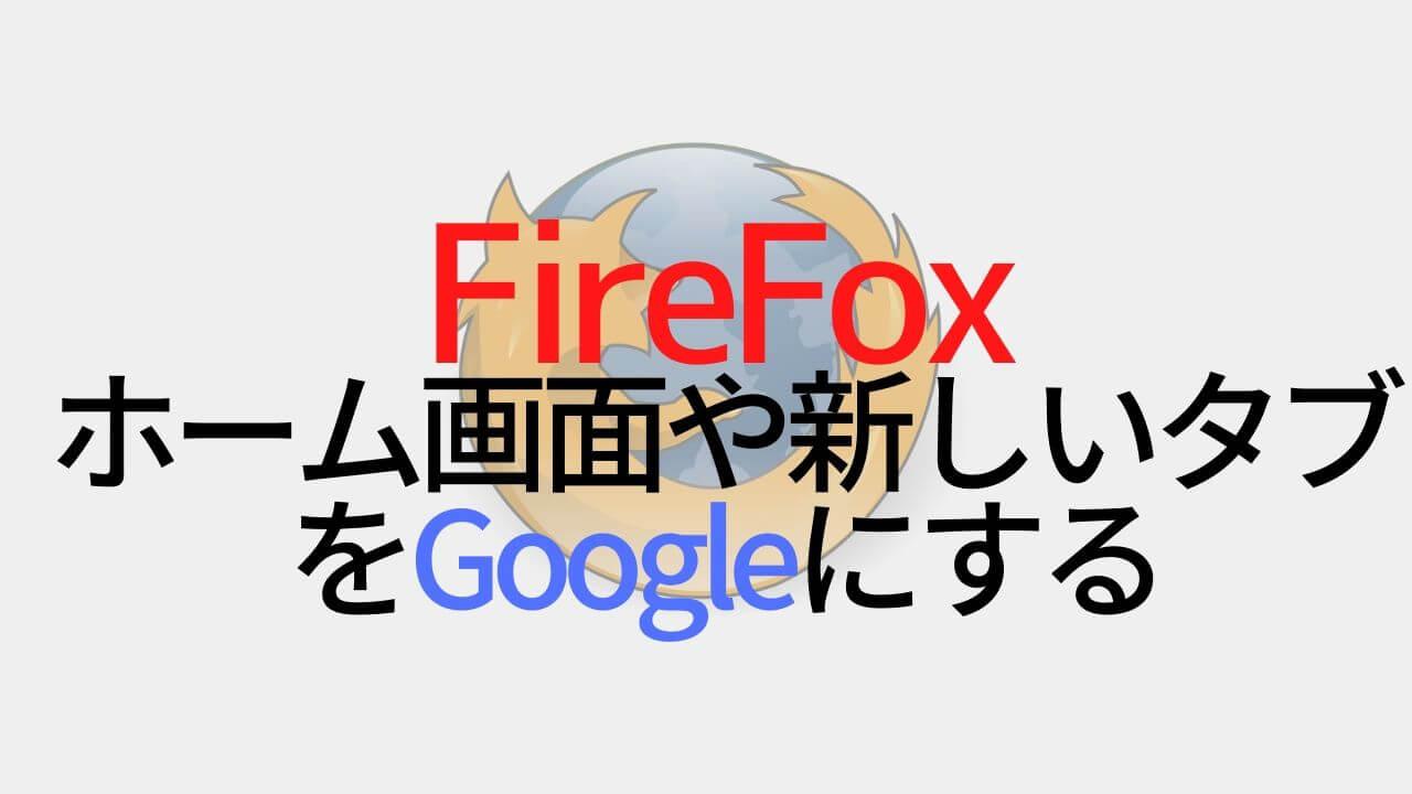 FireFox_ホーム画面や新しいタブをGoogleにする