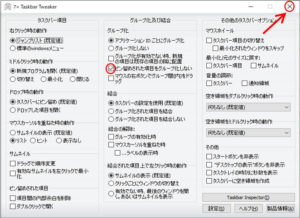 7+ Taskbar Tweakerの設定画面を閉じる