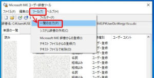 Windows10_ユーザー辞書ツールの一覧の出力