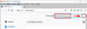 FF_アドオン_New Tab Homepageの検索