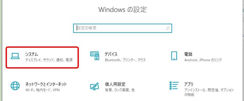 Windowsの設定_システム